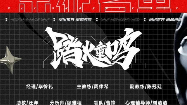 FPX官方宣布出征S11大名单:Shenyi、Xiaolaohu作为替补出征