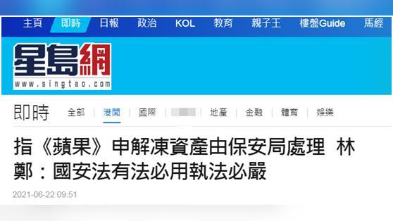 林郑月娥回应《苹果日报》相关公司资产冻结:香港国安法有法必用,执法必严,违法必究