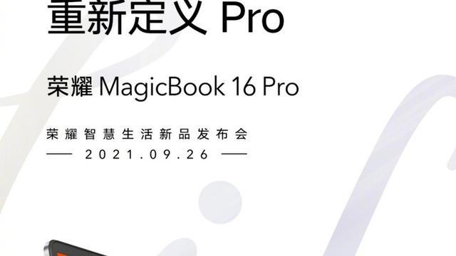 荣耀 MagicBook 16 Pro 官宣,配备144Hz 电竞屏