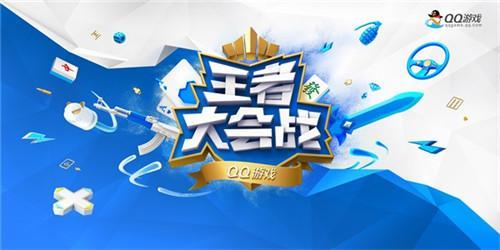 QQ游戏网页版,QQ游戏王者争霸赛圆满落幕 游戏大厅2.0版正式发布