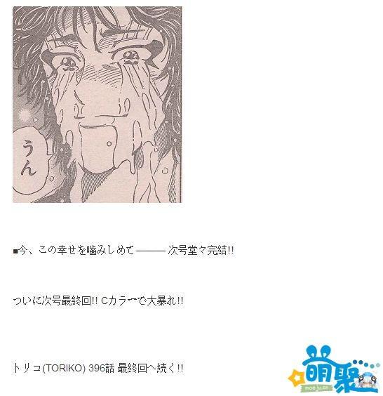 美食的俘虏漫画下载,《美食的俘虏》连载8年确定完结 粉丝不愿相信