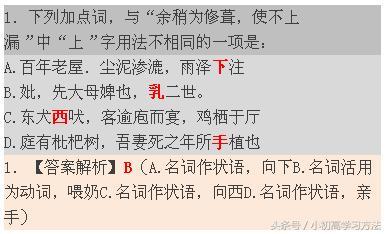 中学语文40道选择题掌握词类活用(含答案),赶紧来复习一遍!