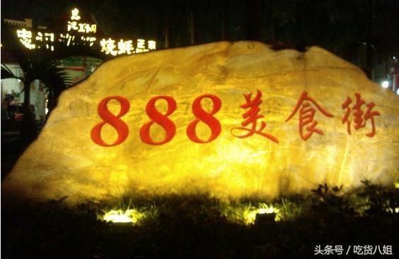 珠海美食街,珠海888美食街烧烤,老有名了!你去过吗?