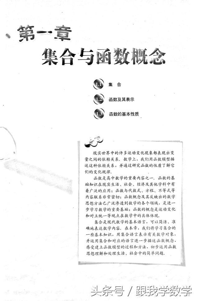 电子课本:第一章集合与函数概念(人教版必修1)