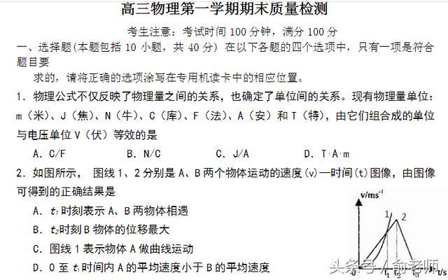 高三物理上学期期末试题及答案
