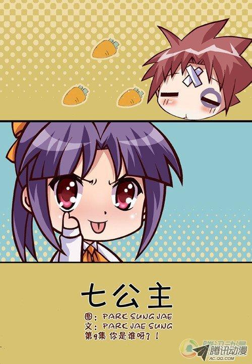 七公主漫画,七公主第九集 你是谁呀?(高清人气漫画)