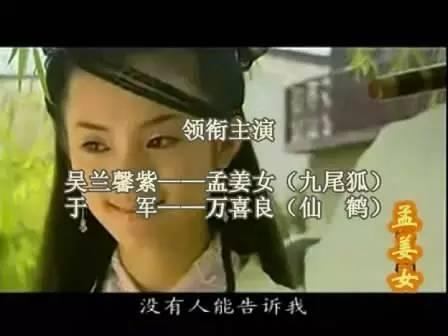 姓孟的名人,孟姜女竟然不姓孟,那她到底姓什么?