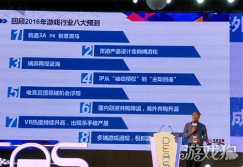 360网页游戏中心,360游戏业务总裁许怡然:2017年五大预测 手游产品将页游化