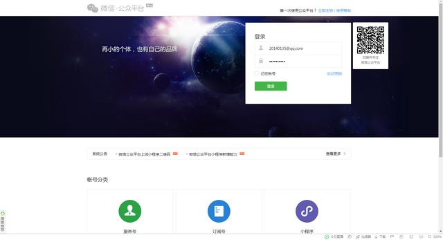 微信公众平台网页版,微信公众号的申请和完善