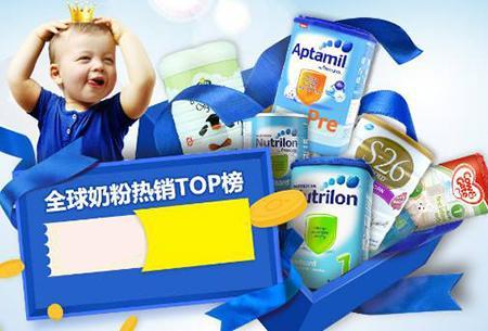 进口婴儿奶粉排行,16款跨境婴幼儿奶粉谁是第一 一张表让你全明白