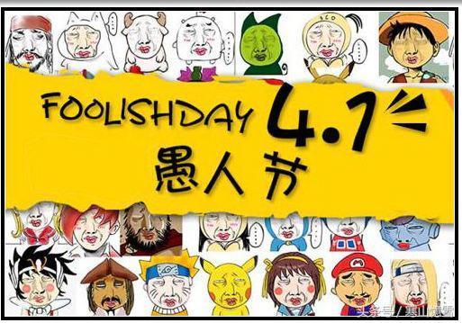愚人节是什么节日,愚人节是嬉弄人的节日,还是愚笨者的节日?