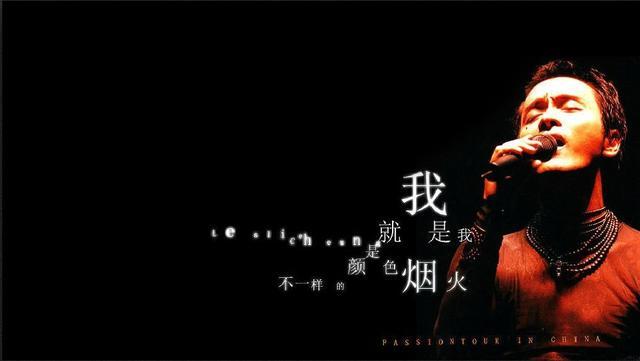 张国荣经典歌词短句,张国荣最美的12句歌词 惊艳了时光 温柔了岁月