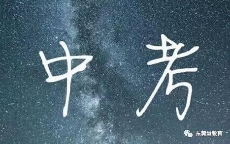 中考成绩查询2017,中考 2017东莞中考6月30日公布成绩!考试时间、查分方式……全在这!