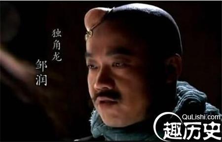 姓邹的名人,为人慷慨的独角龙邹润是怎么上到梁山的