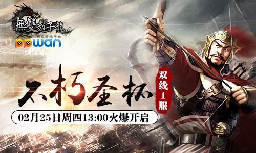 关于三国的网页游戏,征战三国真英雄ppwan《无双赵子龙》今日首服上线