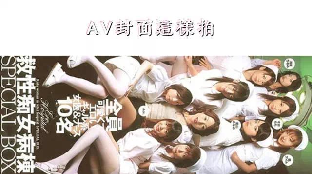 av图片,多看日本AV , 从封面就能悟出的自拍构图