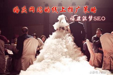 福州网站推广之婚庆网站的线上推广策略