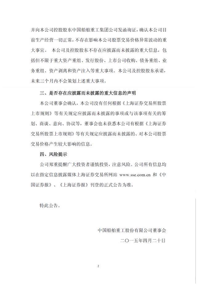 中国重工股票,中国重工、中国联通发布关于股票交易异常波动的公告