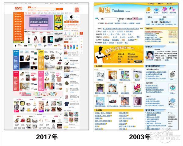 淘宝网页打不开怎么回事,还记得十四年前的淘宝长什么样子吗?九大网站最初的样子大盘点