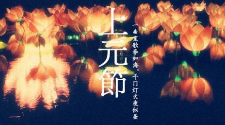 农历七月十四是什么节日,你知道中元节,可知道还有上元节、下元节?