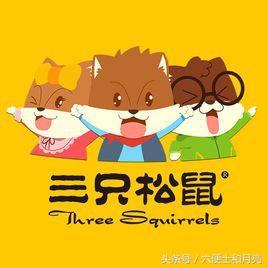 三只松鼠营销,「三只松鼠」为什么发展这么快?采取了哪些营销策略?