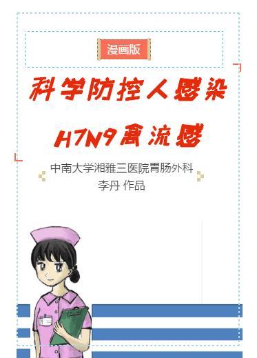 感染 漫画,漫画版——科学防控人感染H7N9禽流感