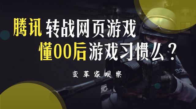 网页版cf,腾讯王牌《穿越火线》页游化!网页游戏商业模式的变化