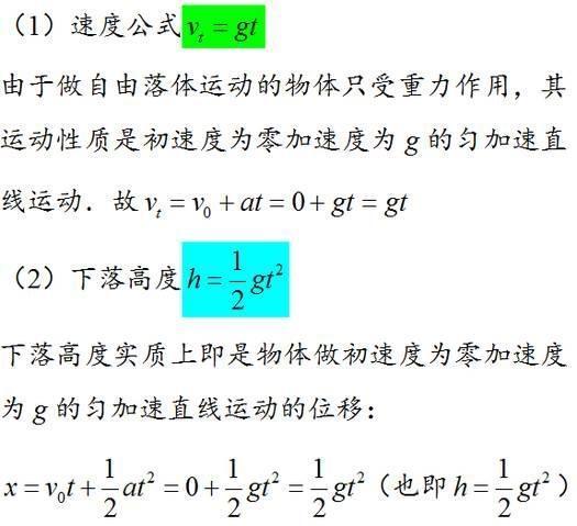 高一高二必备:高中物理重点、考点都在这儿(7)