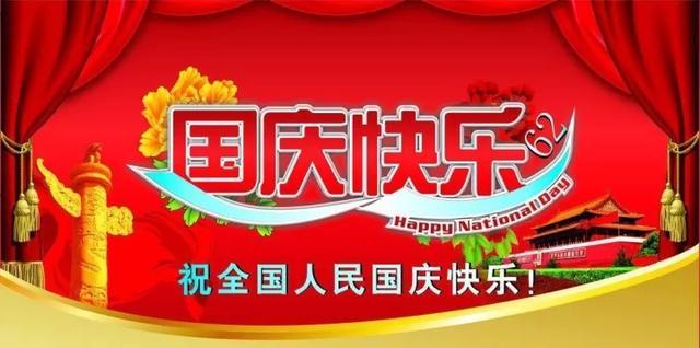 国庆祝福语,十一国庆节问候祝福语28条,祝你快乐无边,幸福平安!