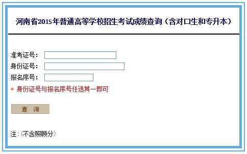 2015高考成绩查询入口,2015年河南省高考成绩查询入口