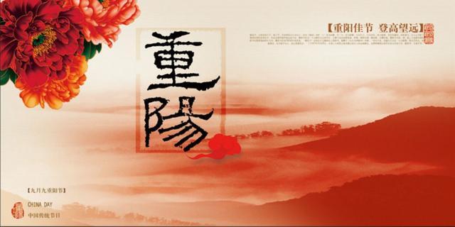 重阳节的句子,29句最好的重阳诗词佳句,念一念,默一默,明天拿到酒桌上行酒令