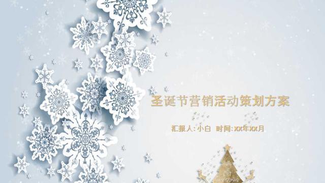 营销策划方案ppt,新鲜出炉的圣诞营销策划方案PPT模板