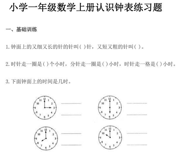 一年级数学上册钟表知识认识练习题