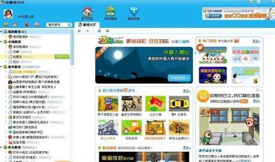 QQ游戏网页版,《QQ游戏》你玩过几个?