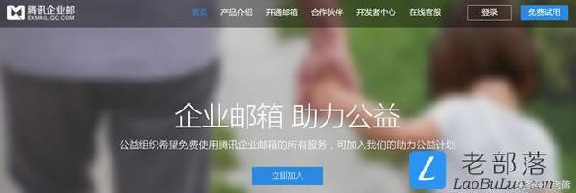 qq邮箱网页版登录入口,腾讯企业邮箱免费用户申请-申请和配置免费企业域名邮局