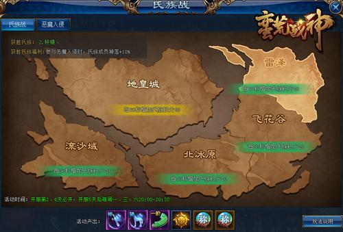 4399网页游戏平台,4399《蛮荒战神》最强氏族争霸战火爆开启!