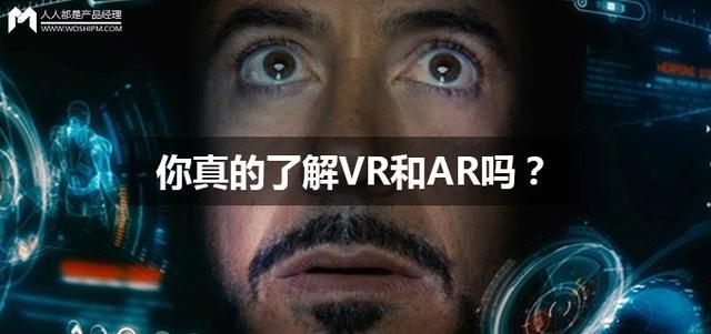 vr和ar,你真的了解VR和AR吗?