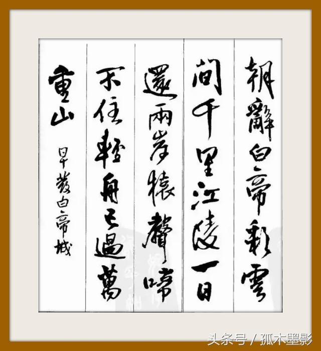 米的诗,看到集字古诗喜欢是喜欢 总觉哪里不对劲儿 哪个是米 哪个又是王