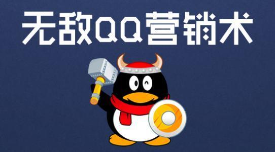 营销qq软件,QQ营销日爆1000好友玩法和免费工具分享!网友:这文章我给99分!