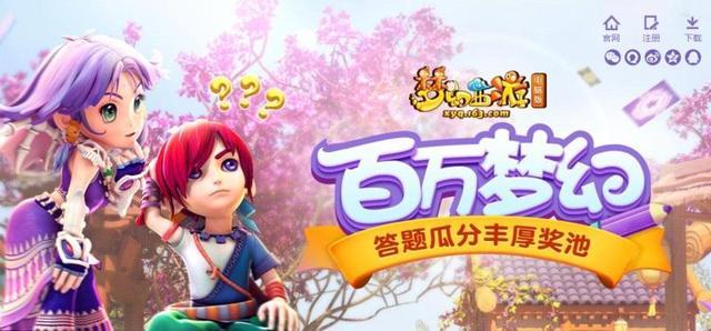 梦幻西游答题器网页版,答题瓜分奖池《梦幻西游》PC首届答题专场