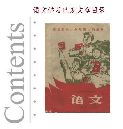 """中小学""""语文学习""""类文章目录(2020)"""