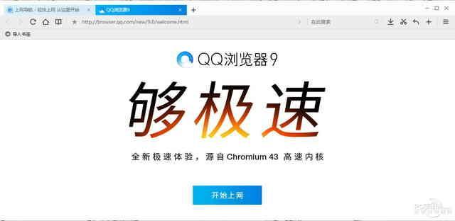 腾讯qq网页版,腾讯史上最好的浏览器!QQ浏览器9.0评测