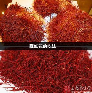 藏红花的吃法,藏红花的吃法