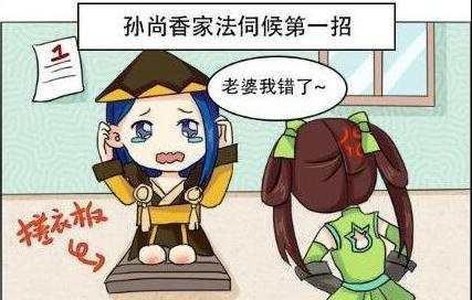 挠脚心漫画,王者荣耀: 刘备偷偷藏私房钱, 被孙尚香发现, 惨遭家法伺候局