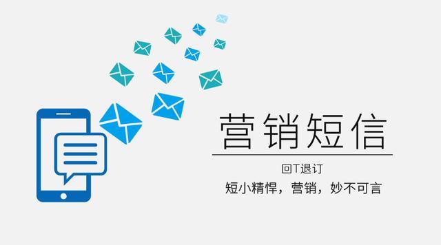 营销短信,如何优雅的发营销短信?
