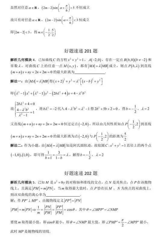 高中数学400道必刷题大集合(含答案)200题~400题(补发2)!