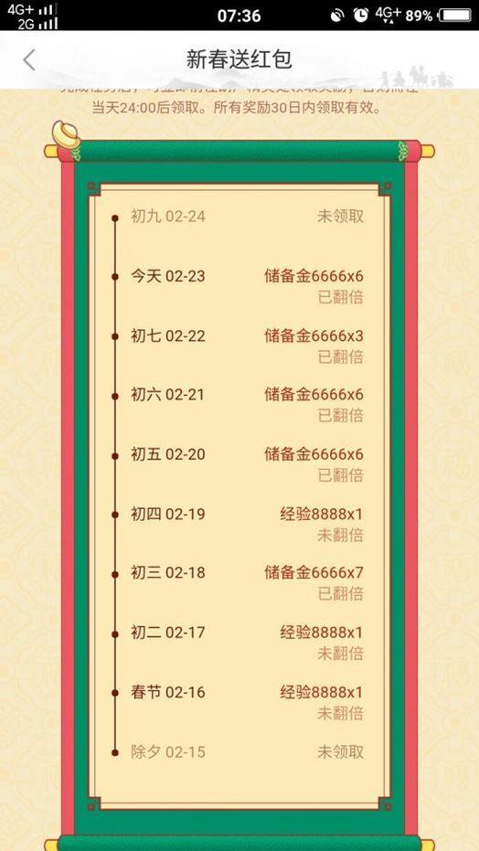 梦幻工具箱网页版,梦幻西游新春送红包10颗宝石,99倍储备金都能成真