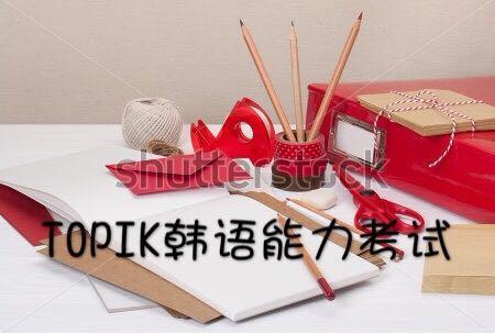 topik成绩查询,史上最详细的韩语能力考试TOPIK指南