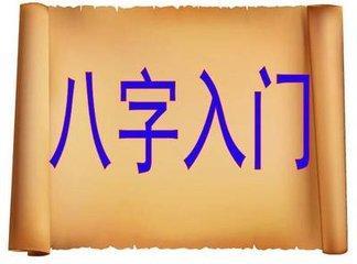 八字轻重,八字基础课:如何判断身弱身强
