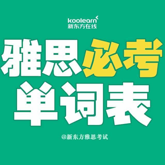 新东方雅思下载,雅思丨超全必考单词表